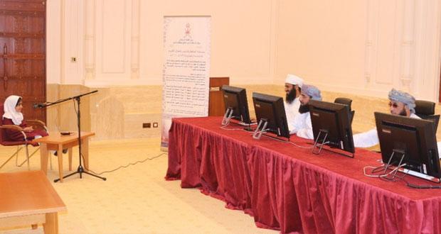 بدء مرحلة التصفيات الأولية للمتسابقين في مسابقة السلطان قابوس للقرآن الكريم بمركز نـزوى
