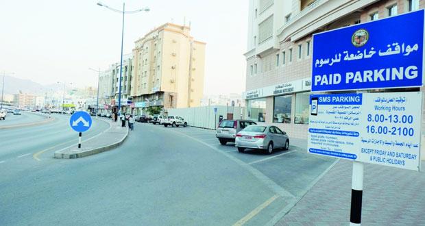 بلدية مسقط تفعّل التوسعة الجديدة لمواقف المركبات الخاضعة لأجهزة عدادات الدفع