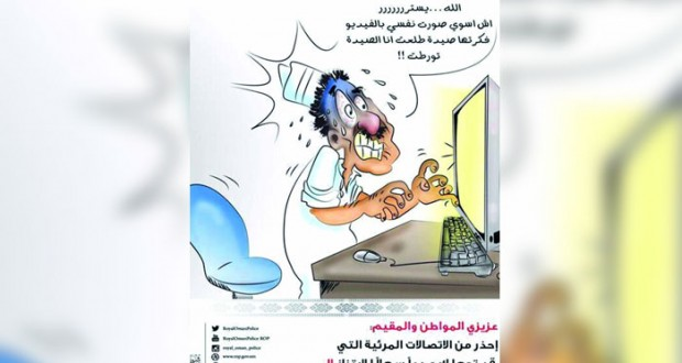 حملة توعوية عبر وسائل التواصل الاجتماعي تحت شعار (بلغ وسرك في بئر)