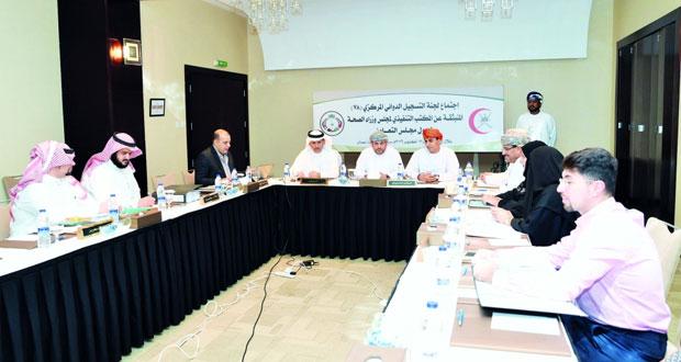السلطنة تستضيف الاجتماع الـ (78) للجنة الخليجية المركزية للتسجيل الدوائي لدول المجلس