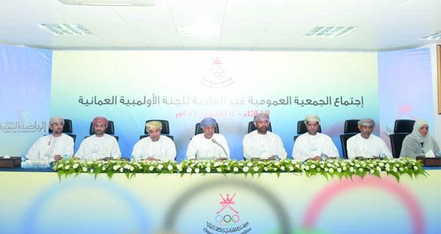 عمومية الأولمبية العمانية تعتمد أسماء شخصياتها الرياضية في المجلس الجديد