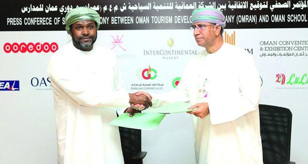 عمران ترعى دوري عمان للمدارس (كرة القدم) وانطلاقه نهاية اكتوبر بمشاركة أكثر من 250 مدرسة