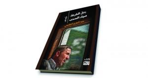 """مجموعة قصصية لعبدالعزيز الفارسي في العدد الجديد من """"نزوى"""""""