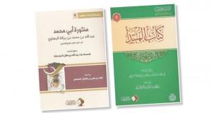 """""""منثورة أبي محمد والمبتدأ"""" .. آثار جديدة للعلامة ابن بركة البهلوي"""