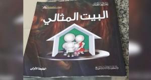 من الإصدارات العربية (البيت المثالي)