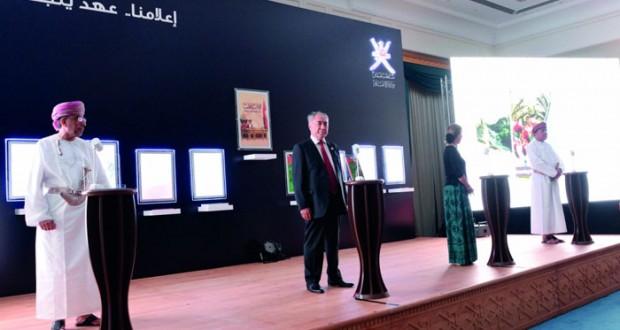 وزارة الإعلام تكرم الإعلاميين العمانيين الحاصلين على جوائز دولية خلال عامي « 2015 و 2016 م»