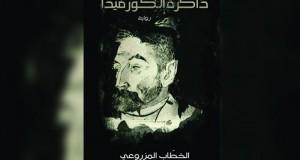 """اليوم .. الخطاب المزروعي يوقع روايته """"ذاكرة الكورفيدا"""" في معرض الشارقة الدولي للكتاب"""