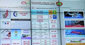 تدشين بوابة «خدماتي» الالكترونية لوزارة الخدمة المدنية