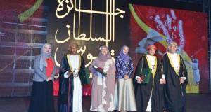 """تتويج الفائزين بجائزة السلطان قابوس للثقافة والفنون والآداب"""" وإعلان مجالات التنافس القادمة"""