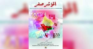 """""""المؤشر صفر"""" إصدار جديد للباحث محمد الفطيسي"""