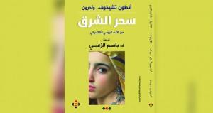 """""""سحر الشرق"""" .. قصص كلاسيكية روسية مترجمةً إلى العربية"""