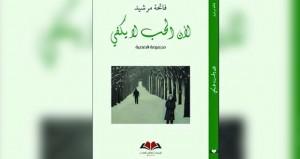 """""""لأن الحبّ لا يكفي"""" للمغربية مرشيد بالعربية والإنجليزية"""