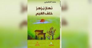 """محمد الحضرمي يصدر """"نهار يزهر خلف الغيم"""""""