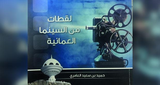"""""""لقطات من السينما العمانية"""" إصدار يرصد واقع الفن السابع في السلطنة لحميد العامري"""