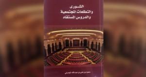 """""""الشورى والتطلعات المجتمعية والدروس المستفادة"""" .. كتاب جديد لسعود الحارثي"""