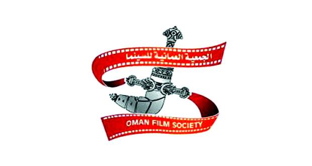 وزير التنمية الاجتماعية يصدر قرارا بشكيل مجلس إدارة مؤقت للجمعية العمانية للسينما