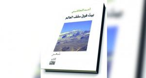 """محمود حمد يقرأ """"بيتٌ فوق سقْف العالم"""" لأحمد الهاشمي في العدد الجديد من """"نزوى"""""""