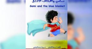 """""""كتابان للأطفال"""" .. جديد بيت الغشام"""