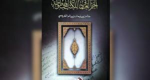 خالد الخروصي يميط اللثام عن اكتشاف تاريخي وثقافي مهم