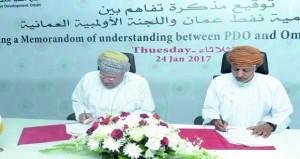 اللجنة الأولمبية العمانية توقع مذكرة التفاهم مع شركة تنمية نفط عمان لتعزيز التعاون في المجال التسويقي