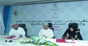 اللجنة العمانية للشطرنج توقع اتفاقية رعاية وشراكة مع مؤسسة الزبير