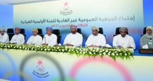 اليوم .. الجمعية العمومية للجنة الأولمبية العمانية تزكي المجلس الجديد