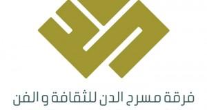 """فرقة مسرح """"الدن"""" تشارك في مهرجان المسرح العربي التاسع بالجزائر"""