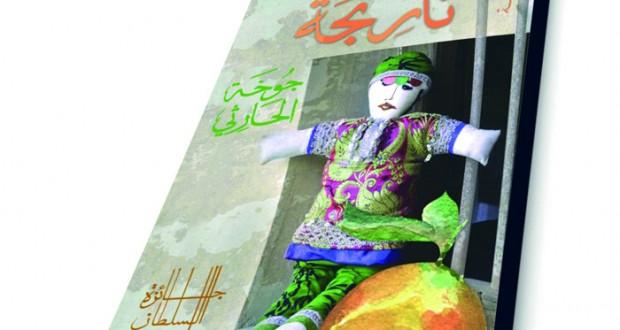 """مختبر السرديات العماني يقيم حلقة نقاشية حول رواية """"نارنجة"""" في النادي الثقافي"""