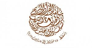 السلطنة تستضيف مسابقة (القرآن الكريم والحديث الشريف الثامنة والعشرين لشباب دول المجلس)