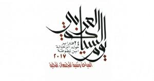 السلطنة تحتفل بيوم السياحة العربية