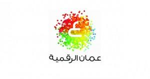 6 أركان لـ (عمان الرقمية) بمعرض (كومكس 2017)