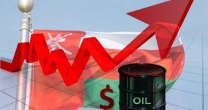 سعر نفط عمان يرتفع إلى 55.45 دولار