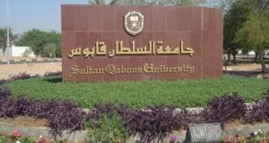 جامعة السلطان قابوس تستضيف غدا مؤتمر البرمجيات الحرة ومفتوحة المصدر
