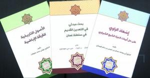 """""""التراث والثقافة"""" تعرض عشرة إصدارات بجناحها في معرض مسقط الدولي للكتاب"""