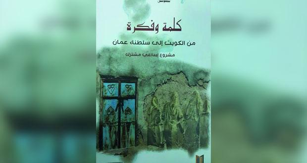 """""""كلمة وفكرة .. من الكويت إلى سلطنة عمان"""" مشروع إبداعي مشترك"""