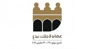 """غدا … الرواس يرعى حفل تدشين فعاليات مهرجان """" عمان لأجلك نـُبدع بنادي نـزوى"""