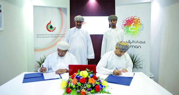 توقيع مذكرة تفاهم بين هيئة تقنية المعلومات والجمعية العمانية للخدمات النفطية