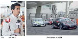 الفيصل الزبير يبحث عن التتويج وتوسيع فارق النقاط في جولة البحرين