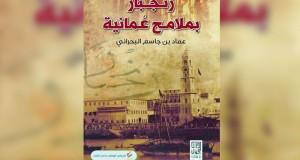 """""""زنجبار بملامح عمانية"""" يتناول مراحل التواجد العماني في زنجبار وآثاره الحضارية والثقافية والإنسانية"""