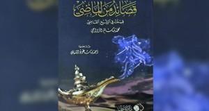 """""""قصائد من الماضي"""" تعكس مكانة الشيخ القاضي محمد بن سالم الرواحي لدى الشعراء والأدباء"""