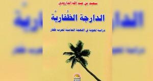 """""""الدارجة الظفارية"""" إصدار جديد للباحث اللغوي سعيد الدارودي"""