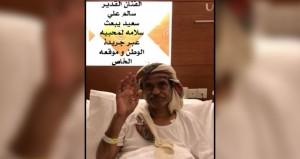 سالم بن علي سعيد لـ(الوطن): أنا بخير