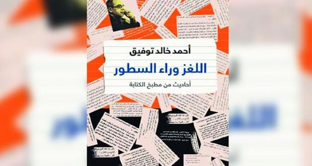"""""""اللغز وراء السطور"""" كتاب جديد حول تدني الذائقة الأدبية"""