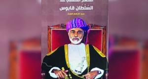 """تدشين """"المنهج الفلسفي عند السلطان قابوس"""" بمتحف أرض اللبان بصلالة"""