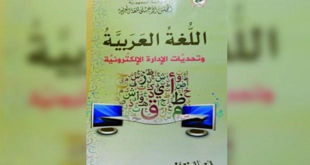 """إصدار جديد حول """"اللغة العربية وتحديات الإدارة الإلكترونية"""""""