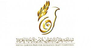 إصدار قرار بتشكيل لجان مسابقة جائزة السلطان قابوس للإجادة الحرفية