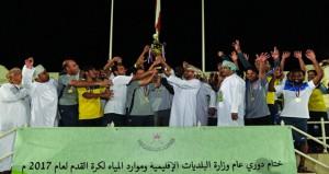ديوان عام الوزارة يتوج بلقب دوري البلديات الإقليمية لكرة القدم