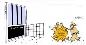 سجن الكتروني