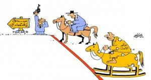 سباق إقتصادي