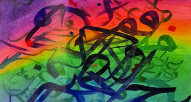 معرض في عمّان يحتفي بالخط والزخرفة الحروفية